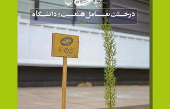 Cooperation between Ferdowsi University of Mashhad and Mahvand Company