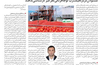 Interview of Khorasan daily with Mahvand Khorasan's CEO